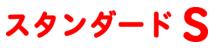 データバンク:東京電力エナジーパートナー スタンダードS