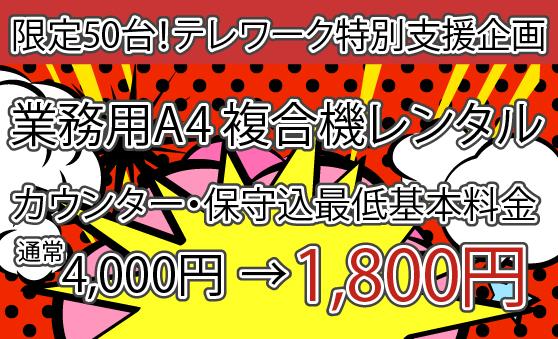テレワーク特別支援企画!最低月額料金1,800円のA4カラー複合機レンタル