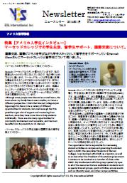 2014年1月発行     スタッフ・学生インタビュー特集  ・スタッフとして働きながら留学生サポートをしているHannah Glennさん  ・NATA認定ATC取得を目指し留学中の今野さん