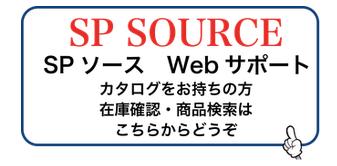 SPソース FAX