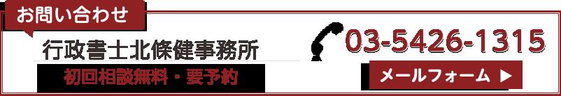 行政書士北條健事務所 TEL03-5426-1315
