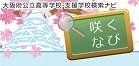 大阪府公立高等学校・支援学校検索ナビ