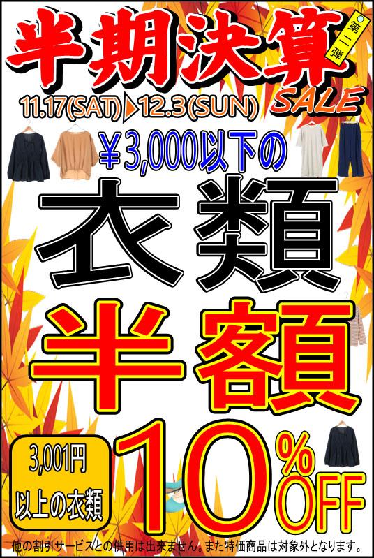 3001円以上の衣類 10%OFF