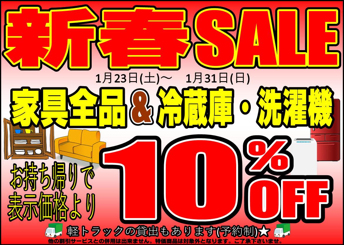 新春SALE 家具全品&冷蔵庫・洗濯機 お持ち帰りで10%OFF