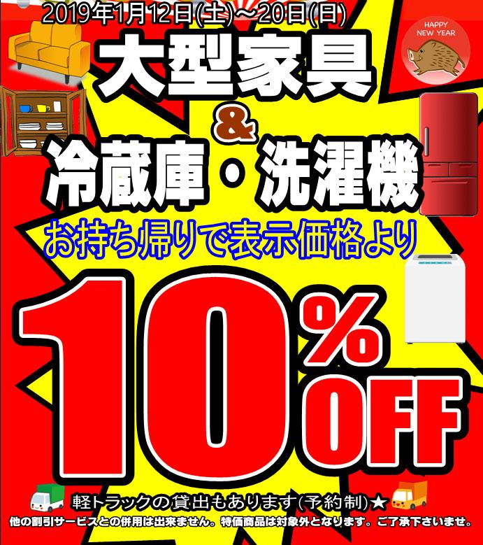 大型家具&冷蔵庫・洗濯機 10%OFF