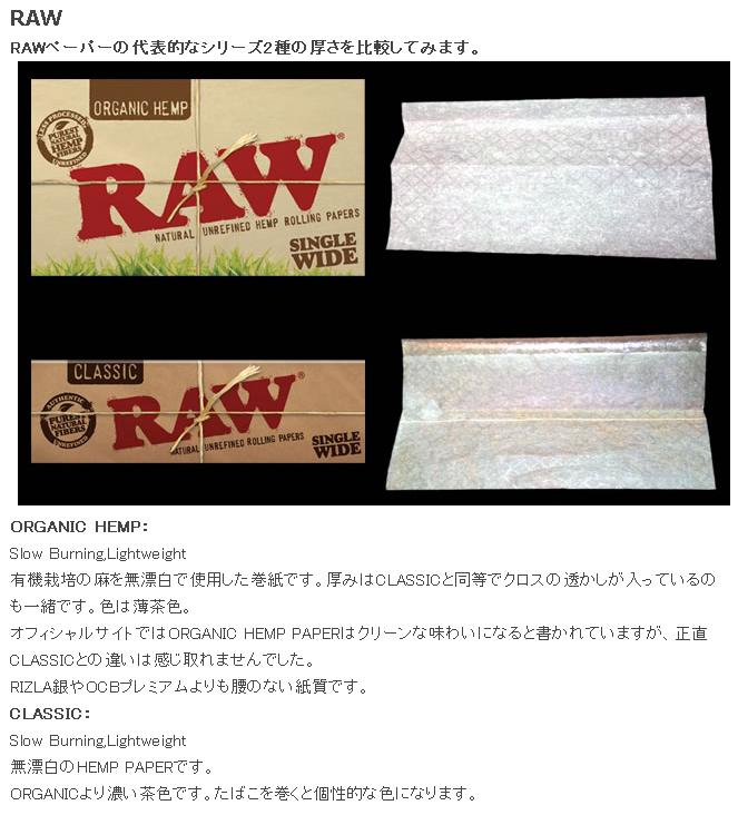手巻きたばこ 巻紙の比較 RAW編