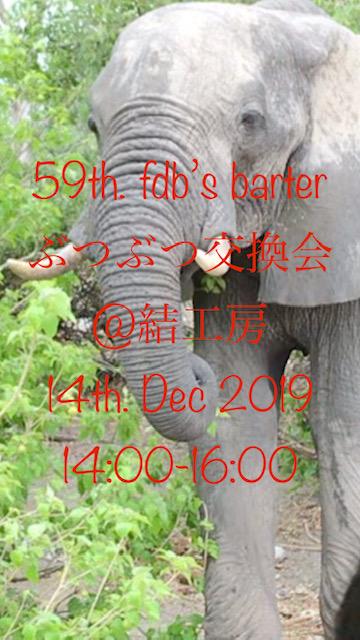 ポスターのどこかをクリックすると「アフリカゾウの涙」のFacebookのページにジャンプしますゾウ!ちなみにこの写真はKuが先日のアフリカはボツワナで撮ったもの💓