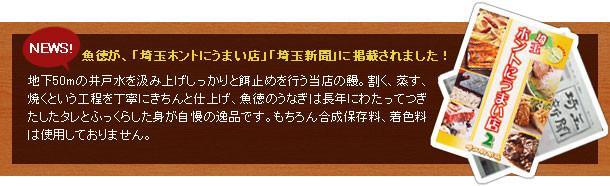魚徳が埼玉新聞に紹介されました!