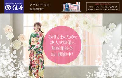 住吉呉服店ホームページのトップページ
