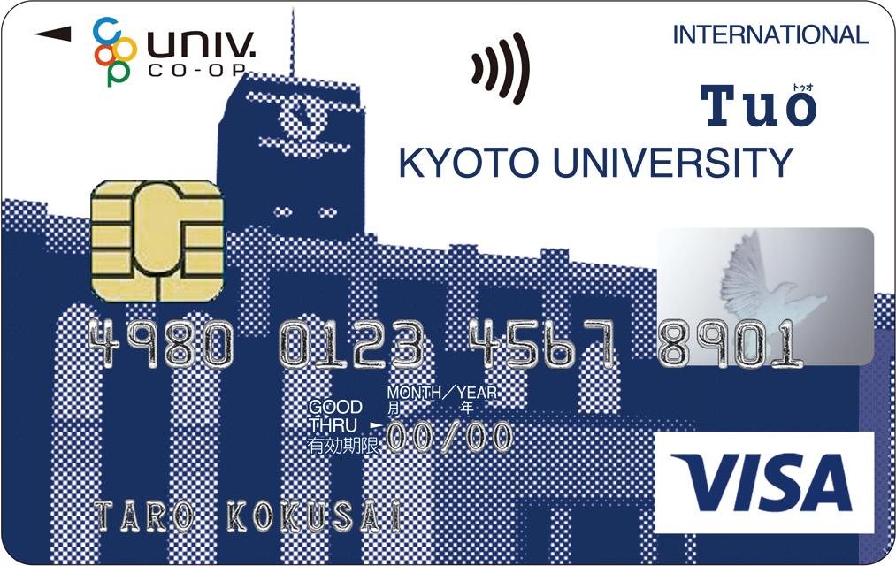 京都大学限定デザイン