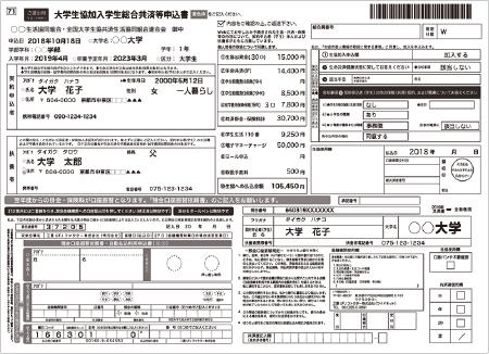 加入申込書 ※訂正印は不要です。 修正箇所・内容が分かるように記入してください。