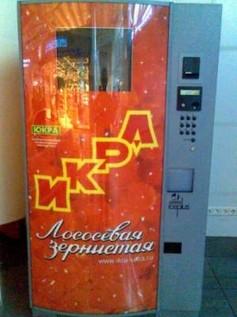 Hai cousas que so pasan en Rusia. Onde senón poderías atopar unha maquina expendedora de caviar?