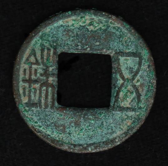 Moeda chinesa de bronce. Século I a.C.