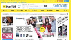 Hameeホームページ