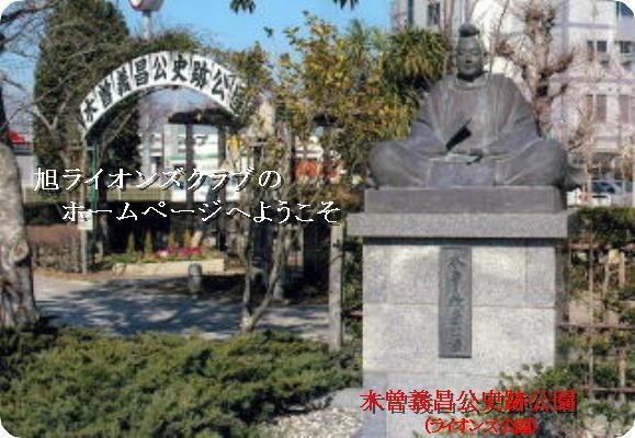 木曽義昌公史跡公園