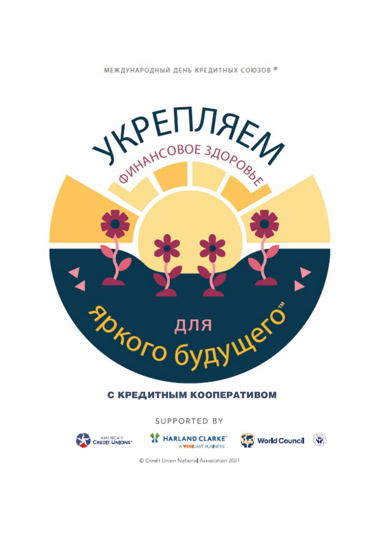 Плакат к Международному дню кредитных союзов 2021 год