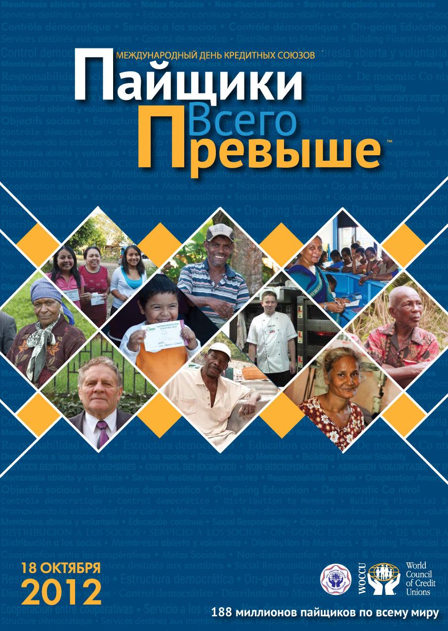Плакат к Международному дню кредитных союзов 2012 год