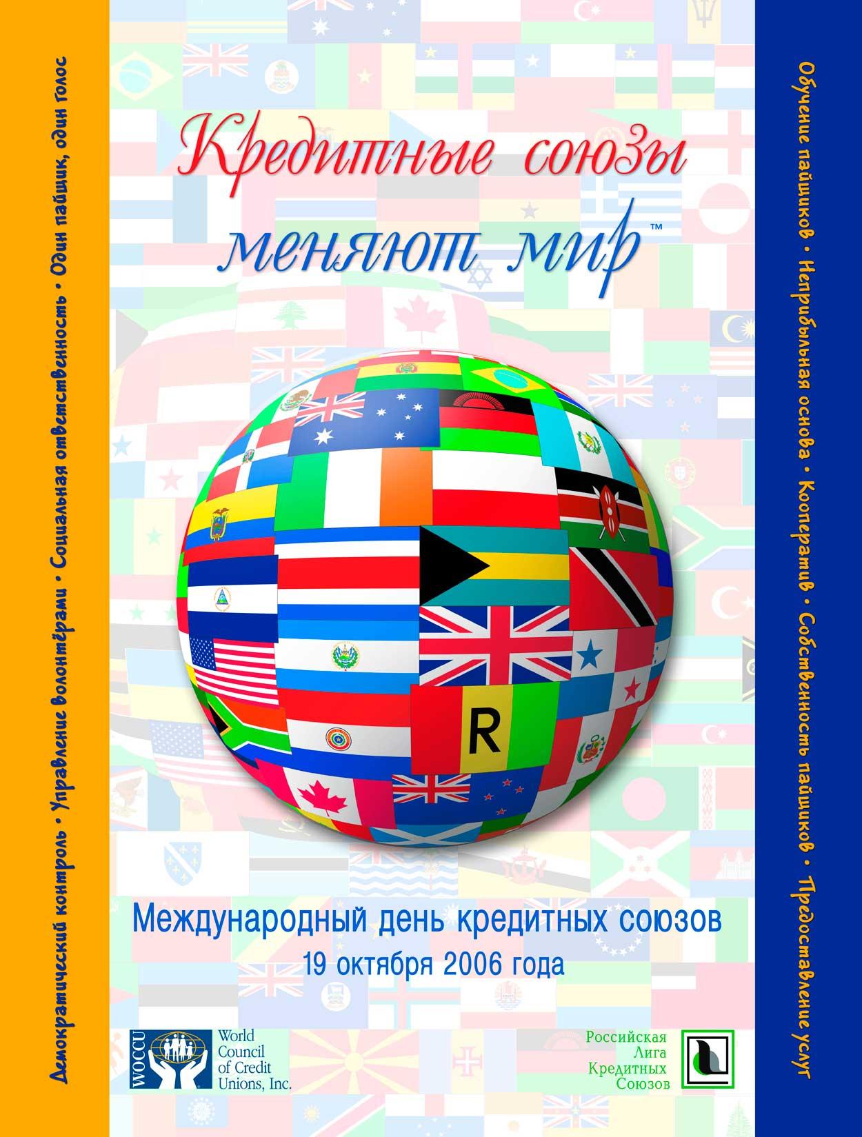 Плакат к Международному дню кредитных союзов 2006 год
