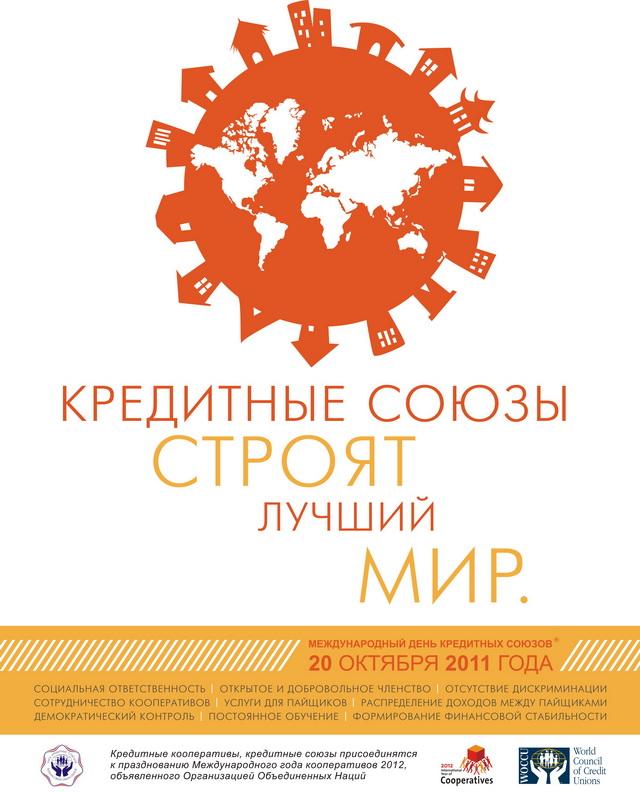 Плакат к Международному дню кредитных союзов 2011 год