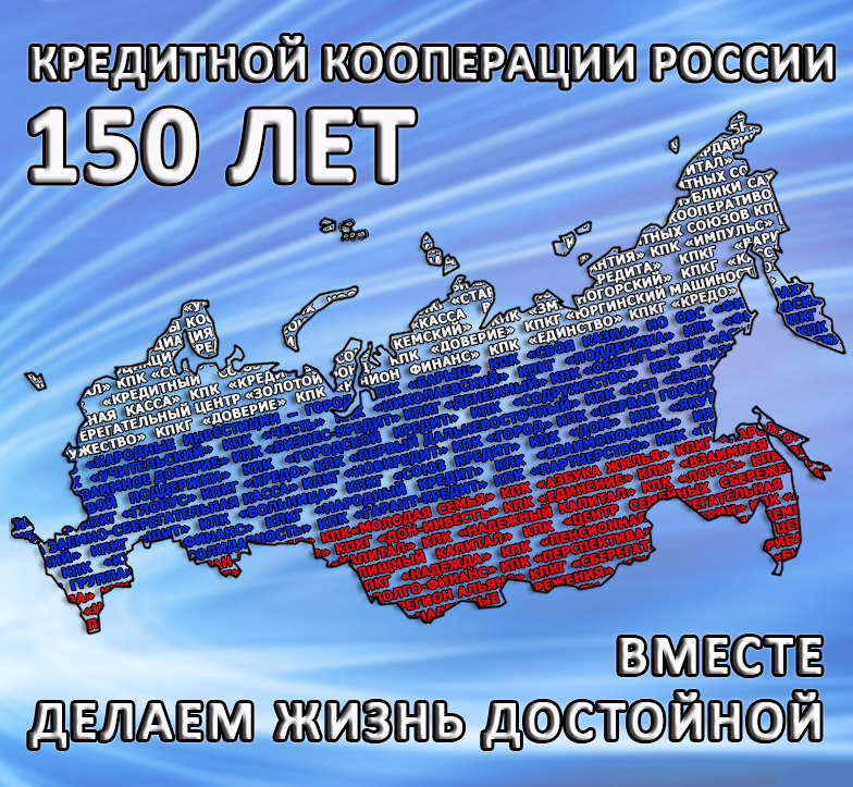 Плакат-победитель конкурса плакатов к 150-летию кредитной кооперации в России