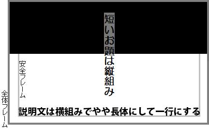文字の影は、テキストのドロップシャドウの角度を変えて微調整。それでも、文字が視認しにくい場合は、 背景の色味に似た四角の図形を作成し不透明度を50%にします。通称「座布団」という裏ワザです。