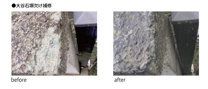 大谷石塀欠け補修
