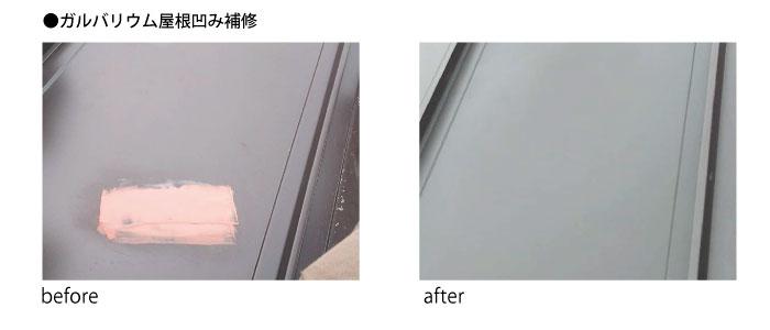 13.ガルバニウム合板・サッシ凹み補修