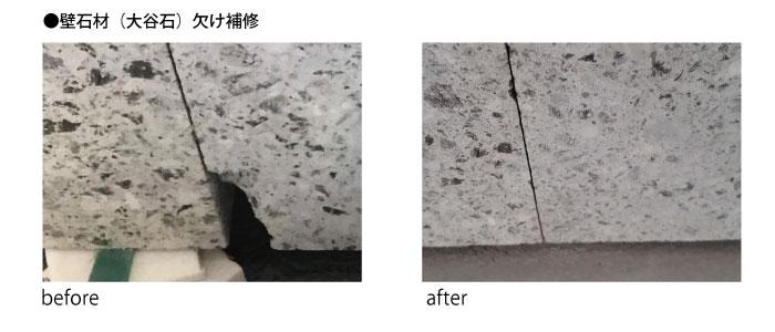 壁石材(大谷石)欠け補修
