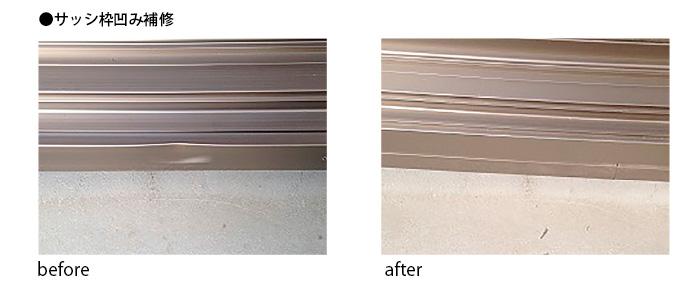 サッシ枠凹み補修