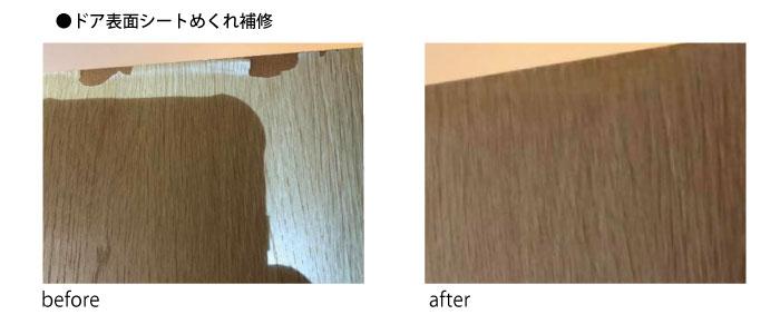 ドア表面シート剥がれ補修