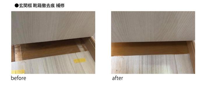 玄関框靴箱撤去痕補修