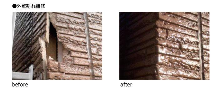 外壁割れ補修