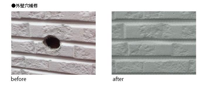 2.外壁穴補修