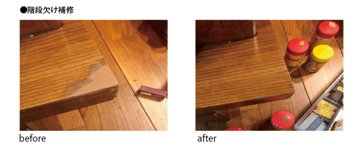 階段欠け補修
