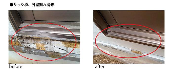 サッシ枠、外壁割れ補修