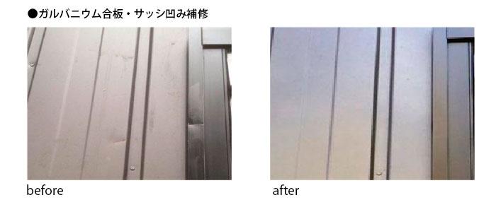 ガルバニウム合板・サッシ凹み補修