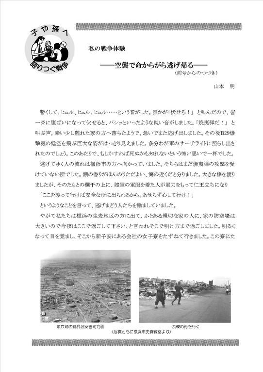 27号 2頁
