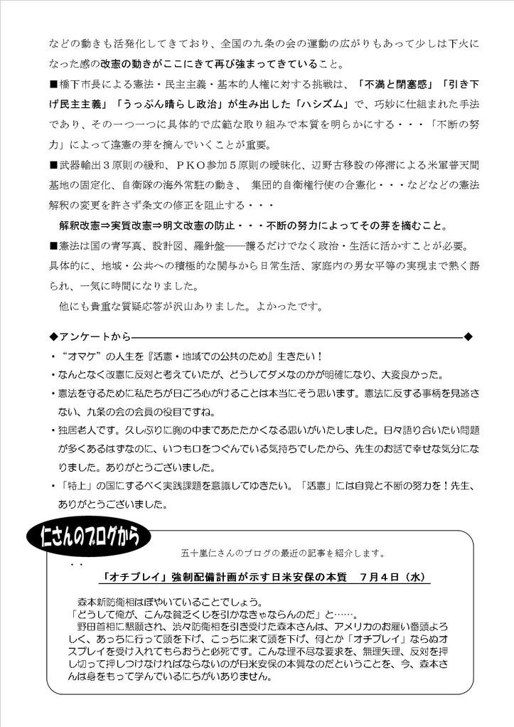 31号 3頁