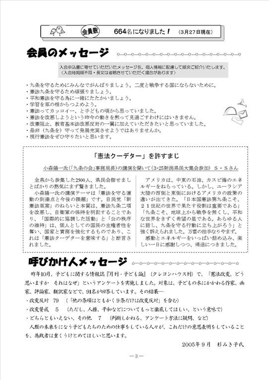 5号 3頁