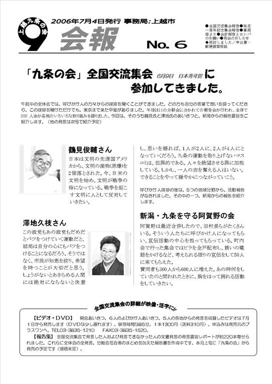 7号 2頁