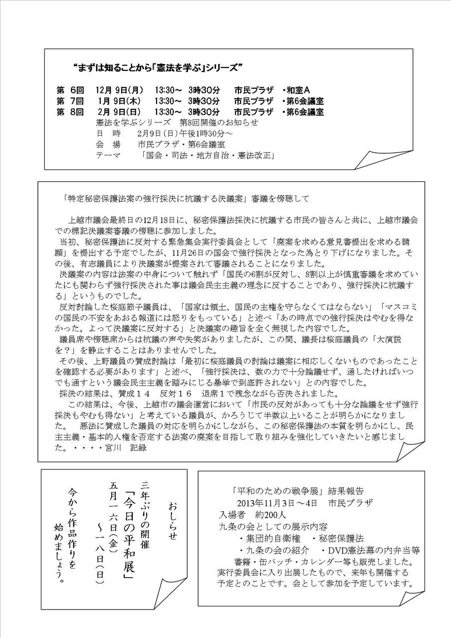 37号 3頁