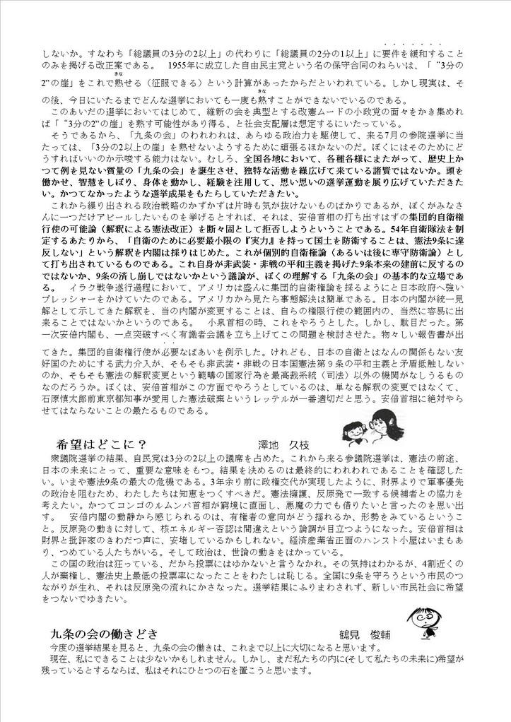 33号 3頁