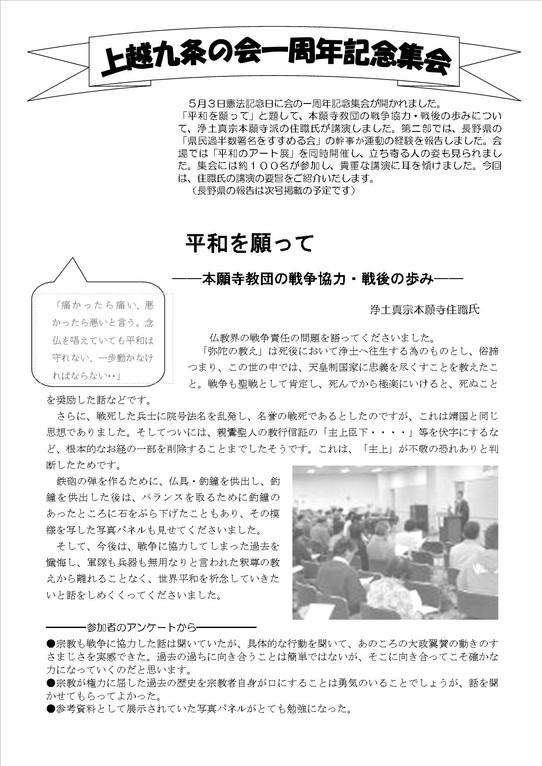 6号 2頁