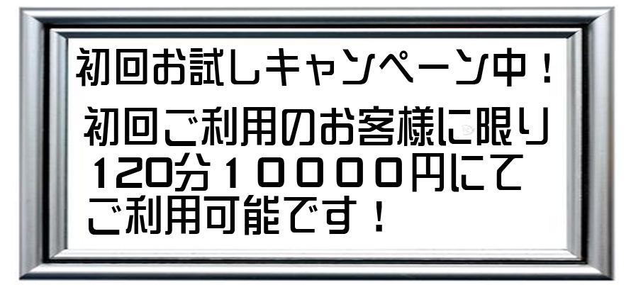出張ホストDearPlatinum30-40初回お試しキャンペーン中!