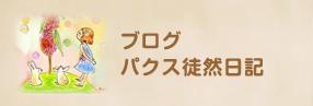 ブログ パクス徒然日記