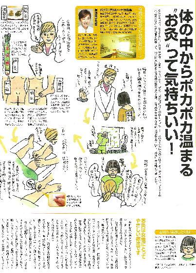 雑誌『MINE』(講談社)