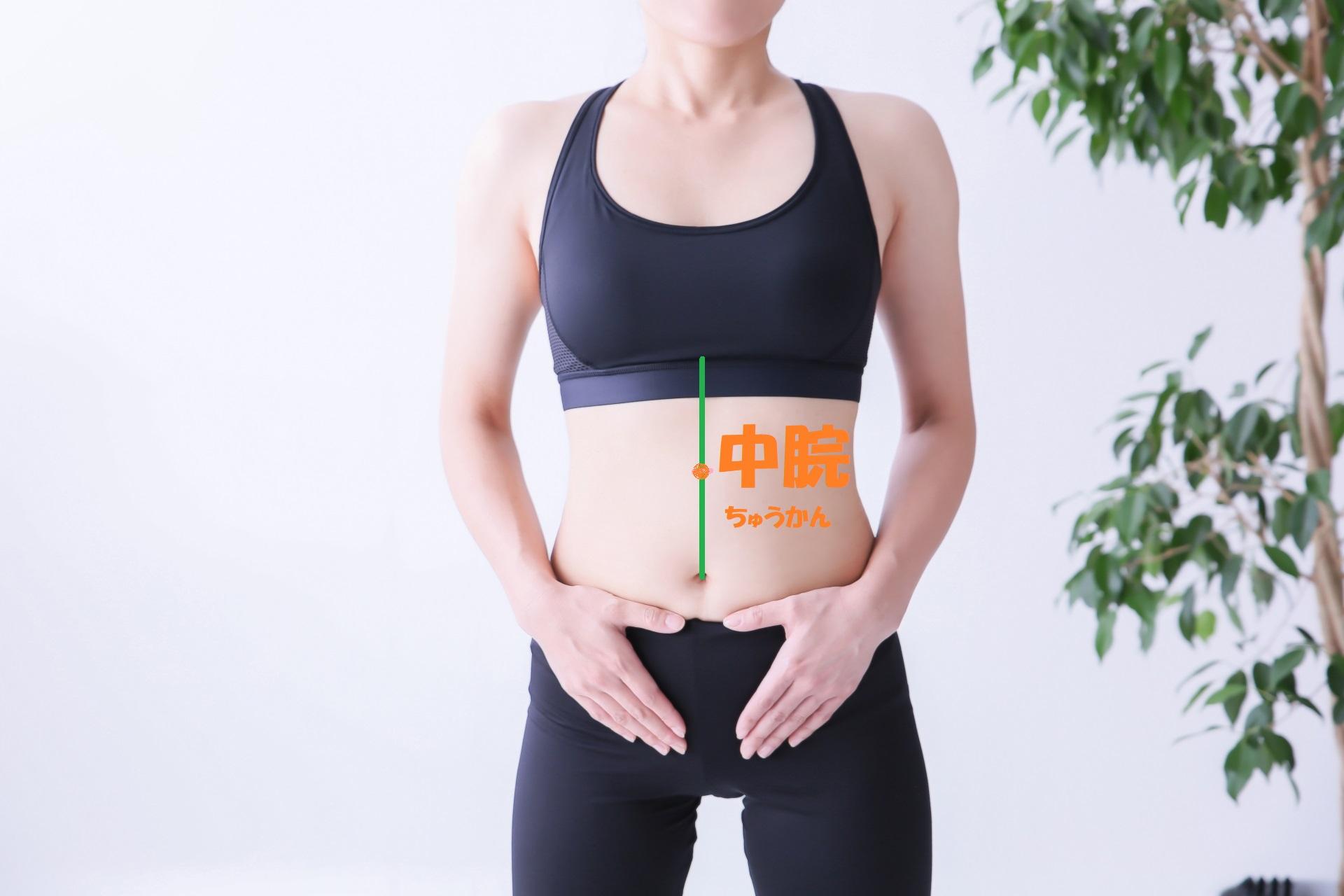 胃腸を労わる②