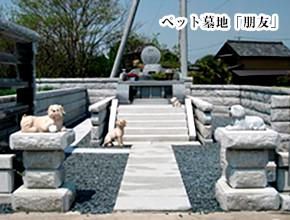 霊園|愛犬・愛猫・ペット火葬「はなの園」引取り・代行・葬儀・供養、埼玉県越谷市