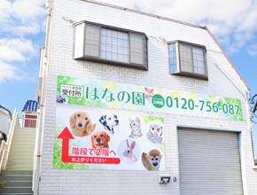 施設外観|愛犬・愛猫・ペット火葬「はなの園」引取り・代行・葬儀・供養、埼玉県越谷市