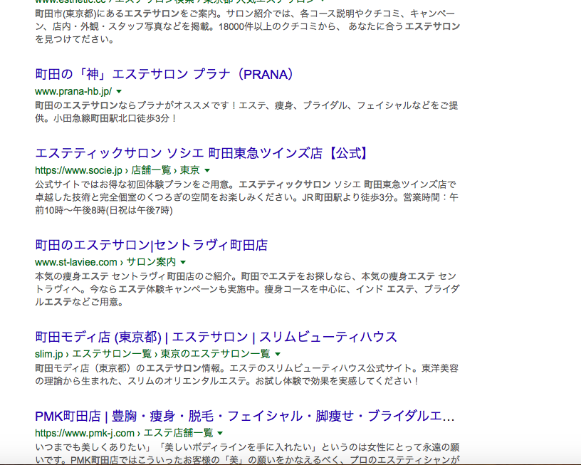 町田エステサロンで検索した結果のスクリーンショット
